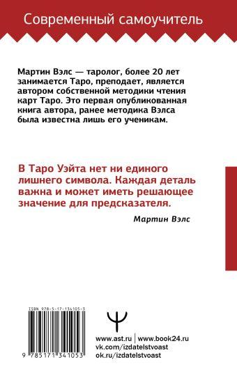 Таро Уэйта. Большая книга символов. Подробный разбор каждой карты. Понятный самоучитель