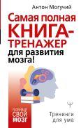 Самая полная книга-тренажер для развития мозга! [Могучий Антон]
