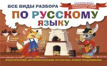 Все виды разбора по русскому языку: фонетический, морфологический, по составу, разбор предложения