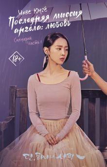 Чхве Юнгё — Последняя миссия ангела: любовь. Сценарий. Часть 1