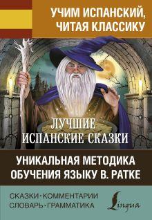 Лучшие испанские сказки. Уникальная методика обучения языку В. Ратке
