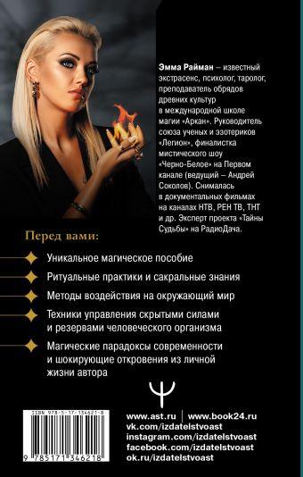 Черная книга. Магическое пособие. Срединный путь развития от Люцифера до Бога