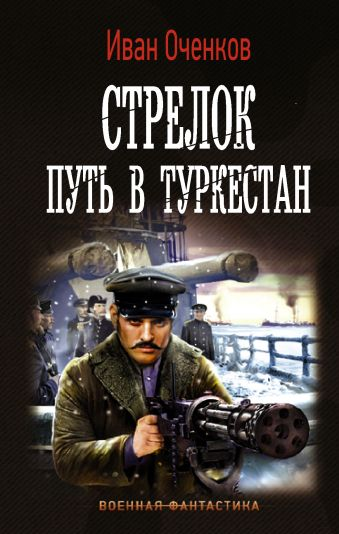 Стрелок. Путь в Туркестан