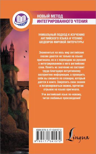 Английские сказки = English Fairy Tales. Метод интегрированного чтения. Для любого уровня