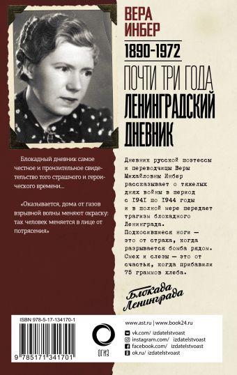 Почти три года. Ленинградский дневник