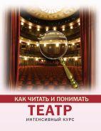 Как читать и понимать театр