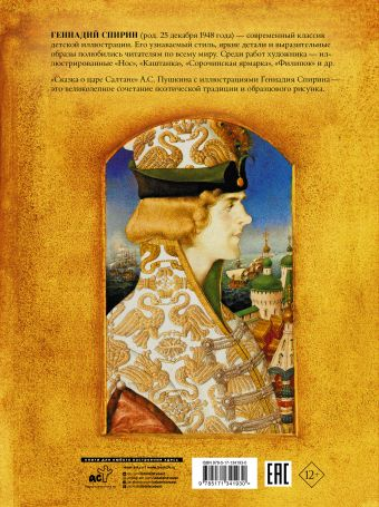 Сказка о царе Салтане с иллюстрациями Геннадия Спирина