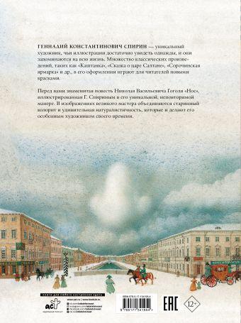 Нос с иллюстрациями Геннадия Спирина