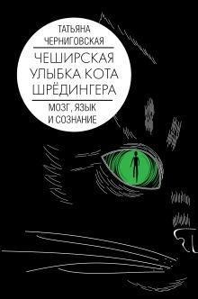Мозг, язык и сознание. Чеширская улыбка кота Шрёдингера