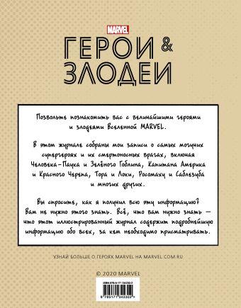Герои и злодеи MARVEL. Записки Ника Фьюри
