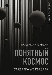Сурдин Владимир Георгиевич — Понятный космос: от кварка до квазара