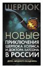 Новые приключения Шерлока Холмса и доктора Ватсона в России. Дело