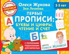 Первые прописи: буквы и цифры, чтение и счет [Жукова Олеся Станиславовна]