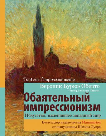 Обаятельный импрессионизм: искусство, изменившее западный мир