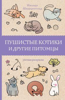 Пушистые котики и другие питомцы
