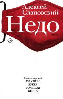 Слаповский Алексей Иванович — Недо
