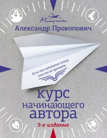Курс начинающего автора (5-е издание)