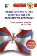 Общевоинские уставы Вооруженных Сил Российской Федерации на 2021 год