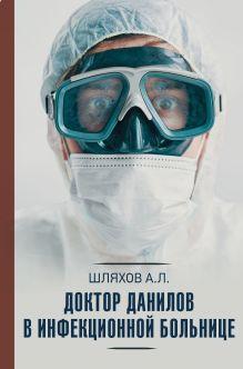 Доктор Данилов в инфекционной больнице