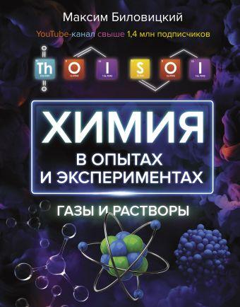 ThoiSoi. Химия в опытах и экспериментах: газы и растворы
