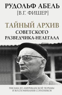 Тайный архив советского разведчика-нелегала