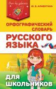 Орфографический словарь русского языка для школьников [Алабугина Ю. В.]