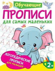 Логопедические прописи для малышей