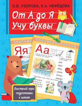 От А до Я. Учу буквы