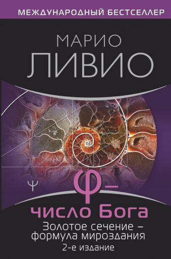 φ — Число Бога. Золотое сечение — формула мироздания. 2-е издание
