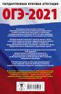ОГЭ-2021. Обществознание (60х90/16). 10 тренировочных вариантов экзаменационных работ для подготовки к основному государственному экзамену