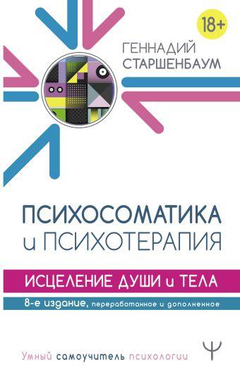 Психосоматика и психотерапия. Исцеление души и тела. 8-е издание, переработанное и дополненное