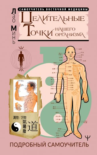 Целительные точки нашего организма. Подробный самоучитель