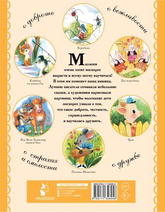 Самые лучшие сказки для детей от 2 до 5