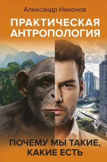 Практическая антропология. Почему мы такие, какие есть