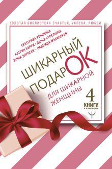 Шикарный подарок для шикарной женщины. Золотая библиотека счастья, успеха, любви. 4 книги в комплекте