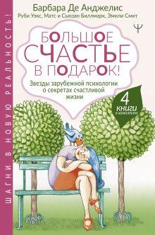 Большое счастье в подарок! Звезды зарубежной психологии о секретах счастливой жизни. 4 книги в комплекте