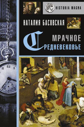 Мрачное Средневековье. История в лицах