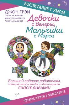 Девочки с Венеры, Мальчики с Марса. Воспитание с умом. Большой подарок родителям, которые хотят, чтобы их дети выросли счастливыми. Четыре книги в комплекте