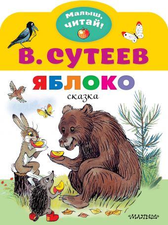 Яблоко. Рисунки В. Сутеева