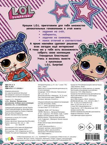 L.O.L. Surprise. Лучшие игры для девочек. Собери свою коллекцию куколок L.O.L. (с наклейками)