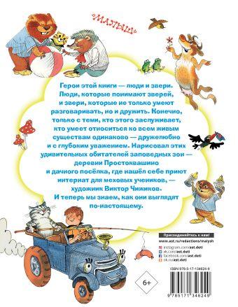 Все лучшие сказки.Иллюстрации В. Чижикова