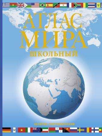 Атлас мира школьный. Обзорно-географический (голуб.)