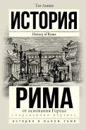 История Рима от основания Города [Ливий Тит]