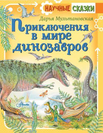 Приключения в мире динозавров