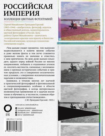 Российская империя. Коллекция цветных фотографий Сергея Михайловича Прокудина-Горского