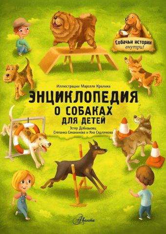 Энциклопедия о собаках для детей. Собачьи истории внутри!