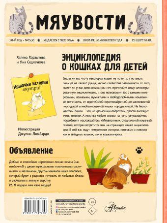 Энциклопедия о кошках для детей. Кошачьи истории внутри!