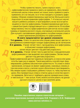 Русский язык. Большая книга подсказок по всем правилам орфографии. 1-4 классы. Диктанты с комментариями