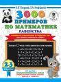 3000 примеров по математике. Равенства. Сложение и вычитание в пределах 100. Два уровня сложности. Ответы. 2-3 классы