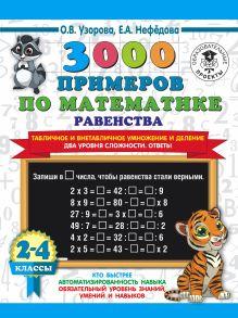 3000 примеров по математике. Равенства. Табличное и внетабличное умножение и деление. Два уровня сложности. Ответы. 2-4 классы